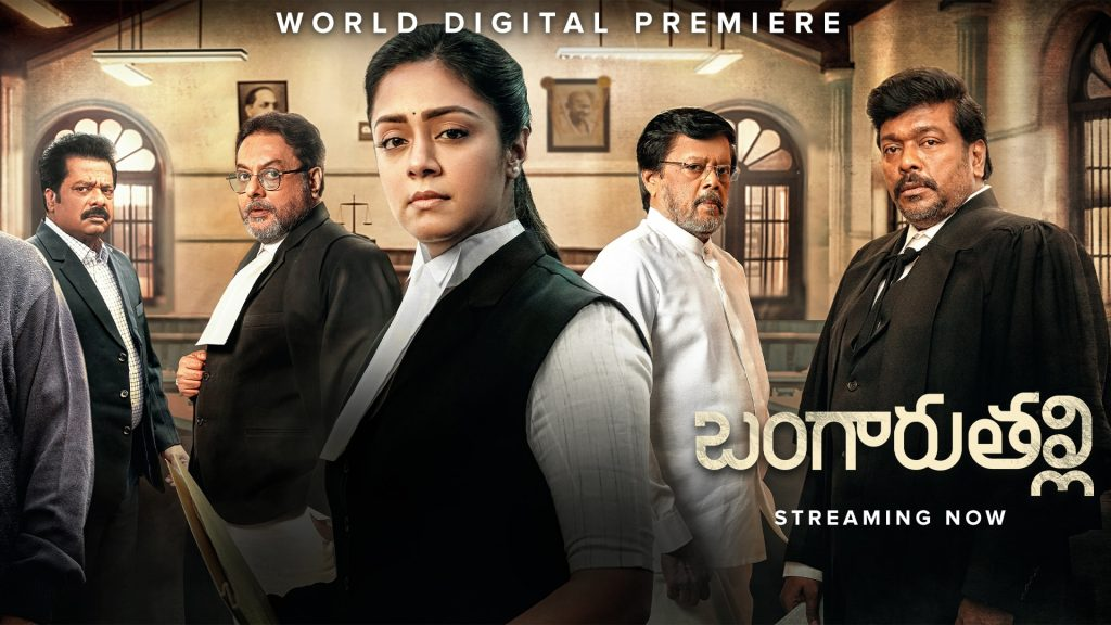Movie that are based on court judgment: Bangaruthalli